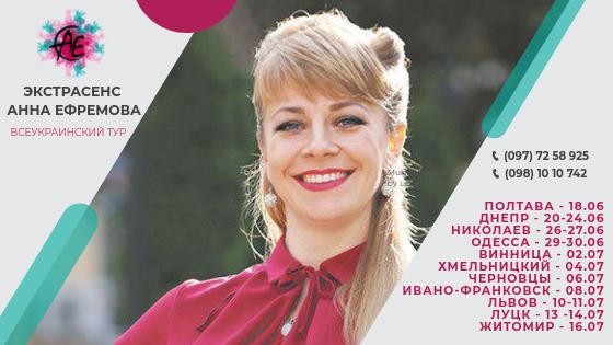 Всеукраїнський тур екстрасенса Анни Єфремової