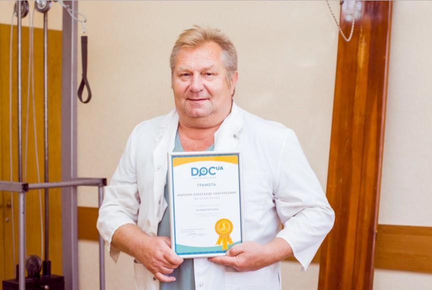 Марусич Александр Анатольевич