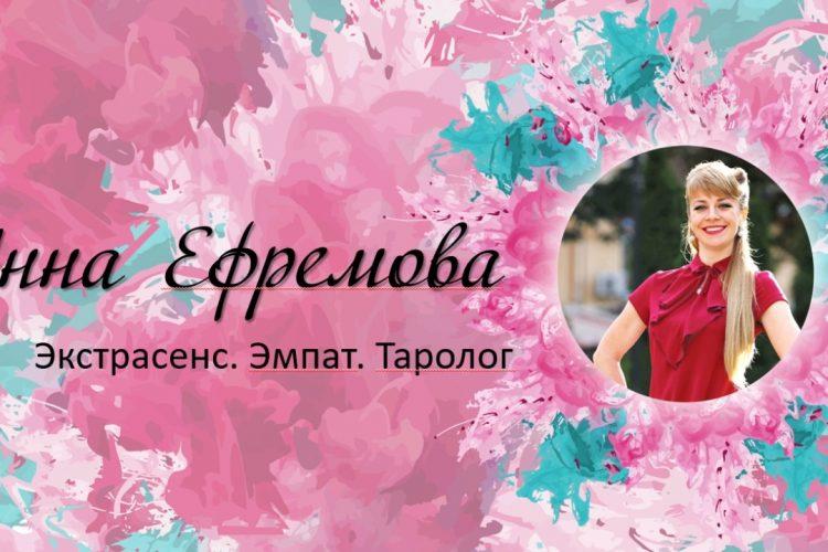 , Анна Єфремова – кваліфікована допомога від негативу та магії