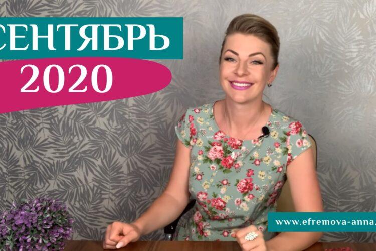, Гороскоп (таро-прогноз) на вересень 2020 рік