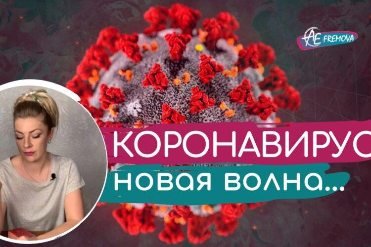 , Коронавирус новая волна в Украине и свете. Будет ли ЛОКДАУН?