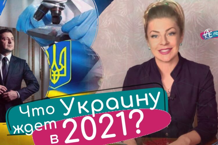 , Будущее Украины 2021 год: пророчество и предсказания экстрасенса Анны Ефремовой