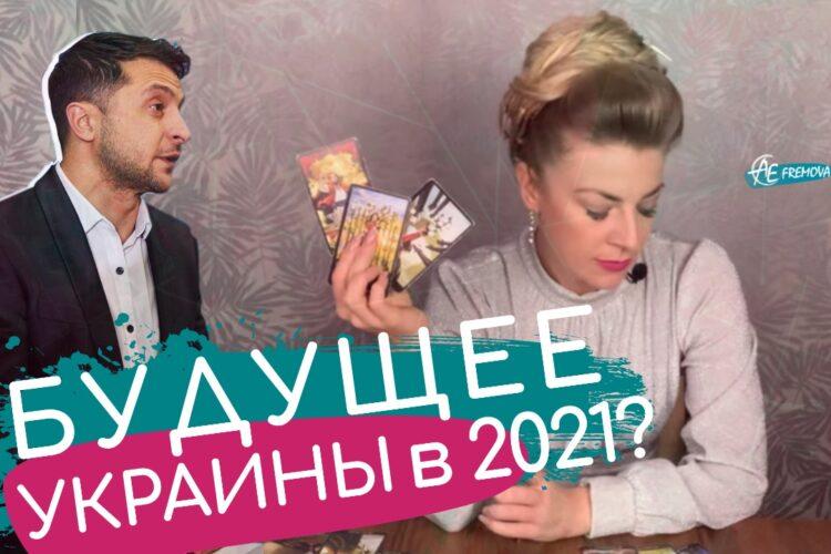 , Что ждет Украину в 2021 год: будущее страны при Зеленском?