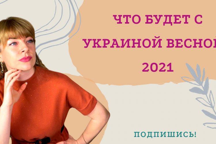 , Майбутнє України навесні 2021 року: що очікувати?